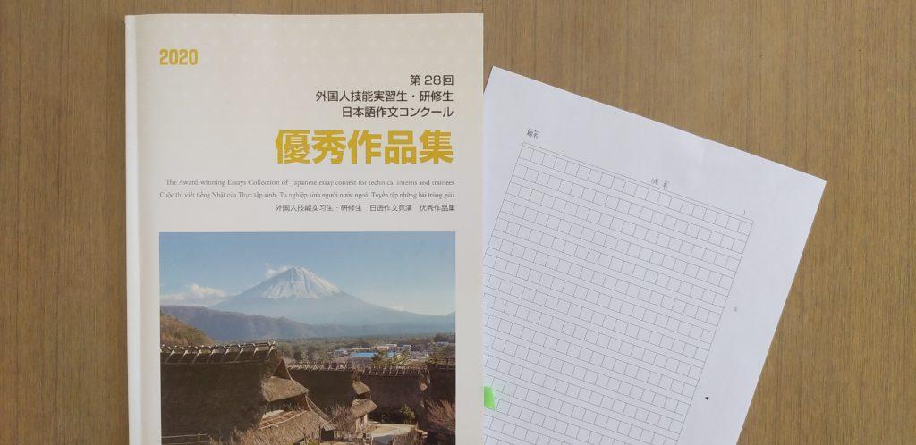 外国人技能実習生 日本語作文コンクール