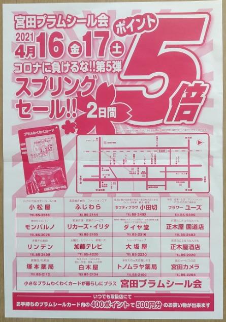 宮田プラムシール会/スプリングセール!ポイント5倍