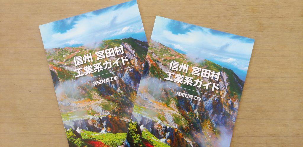 「宮田村工業ガイド」発行 ~美しい地には必ず高い技術力がある~