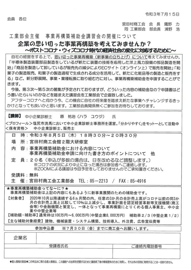 【会員限定】工業部会主催/事業再構築補助金講習会のお知らせ