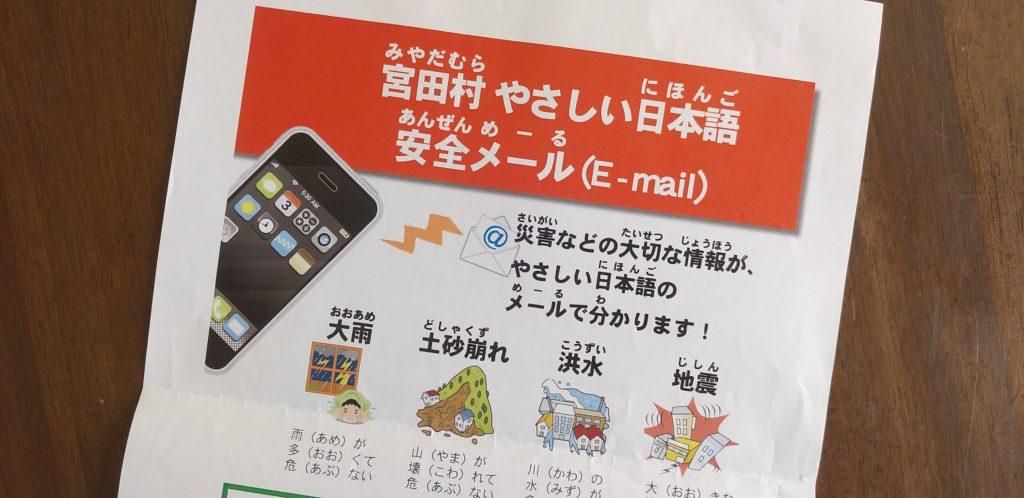 宮田村「やさしい日本語安全メール」運用開始
