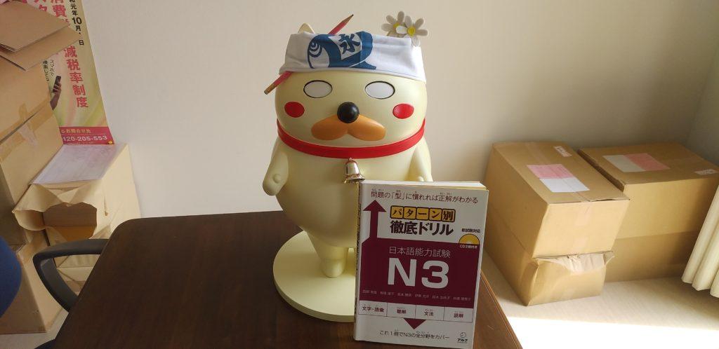 2021年第1回 日本語能力試験に挑戦しました