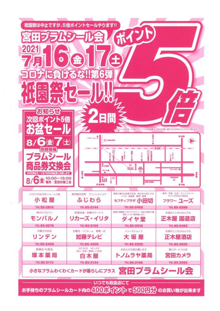 【宮田プラムシール会】祇園祭セール!ポイント5倍
