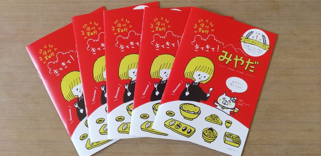 宮田村パンフレット「きてきて!みやだ」発行