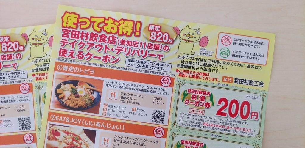 数量限定!お得!宮田村飲食店テイクアウト・デリバリークーポンのお知らせ
