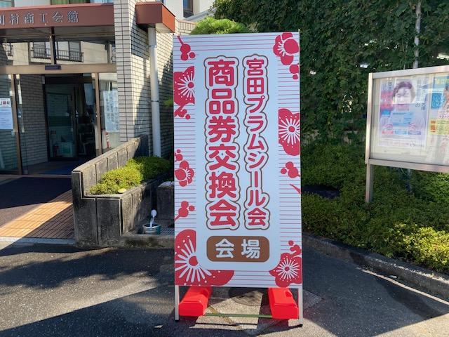 【宮田プラムシール会】商品券交換会を開催しました