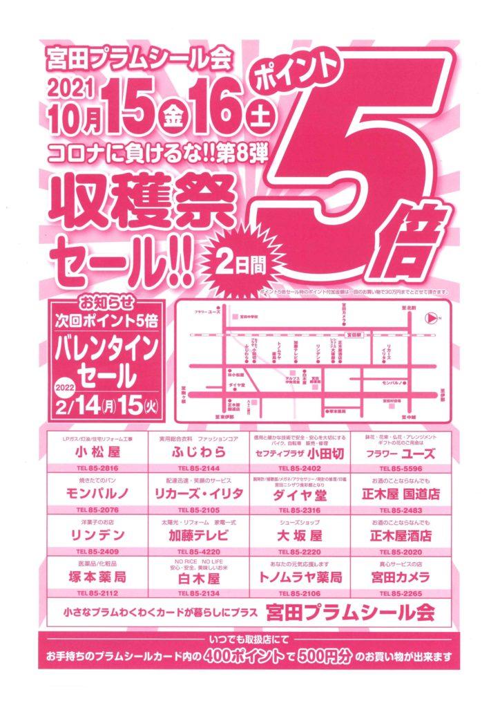 【宮田プラムシール会】収穫祭セール!ポイント5倍